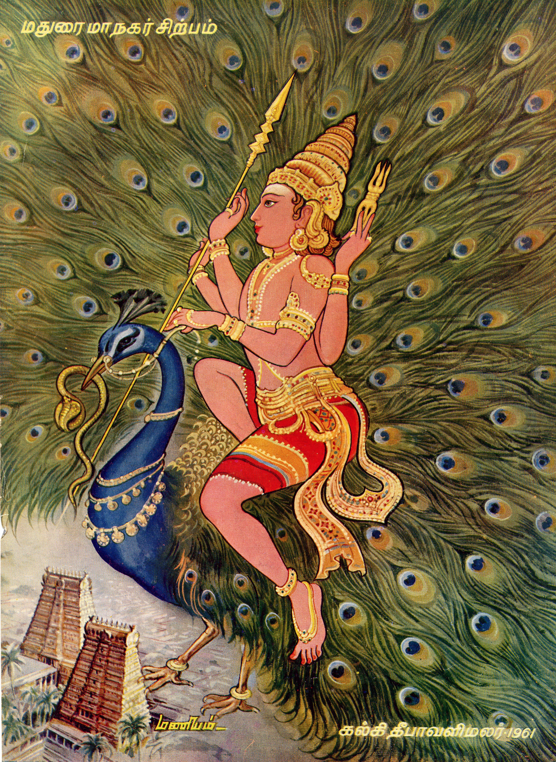 Image result for Ravi Varma painting of Murugan on peacock going around the world
